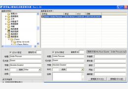 mp3信息修改器 绿色版