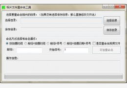 相片文件重命名工具 绿色免费版