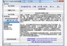 FREETXT电子资料浏览器绿色免费版