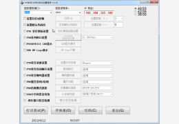 XP系列打印机测试设置程序 绿色免费版 中文绿色版下载