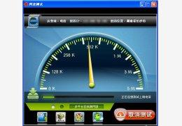 网速测试器 绿色版