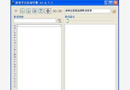 YY语音平台自动字幕 绿色版
