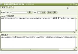 快播地址批量转换百度影音地址 1.0.绿色免费版