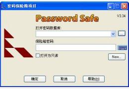Password Safe 绿色中文版