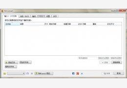 批量图像格式转换软件(xnconvert) 绿色中文版