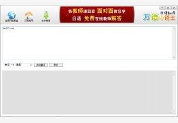 日语翻译软件(万语小译王)绿色免费版