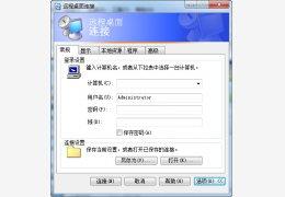 XP远程桌面连接器 绿色中文版