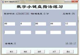 数字小键盘指法练习软件 绿色版