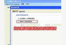 谷歌翻译的本地化工具 绿色版