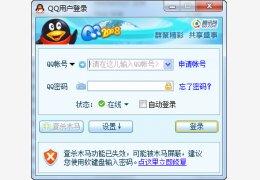 腾讯qq2008彩虹版下载_qq2008绿色版 - hao123下载站