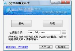 QQ2010显IP(优化补丁)正式版