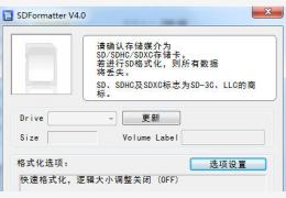 手机sd卡修复工具(SDFormatter)汉化版