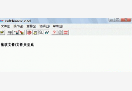 Gif Clean(gif图片压缩工具) 2.6d 汉化版