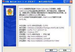 MATLAB R14(7.0)中文汉化包