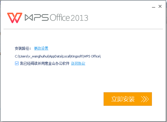 WPS Office 2013免费版