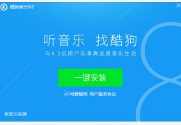 剪切音乐软件下载_最新酷狗音乐免费官方下载-hao123下载站