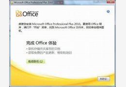 Microsoft Office 2010 SP1