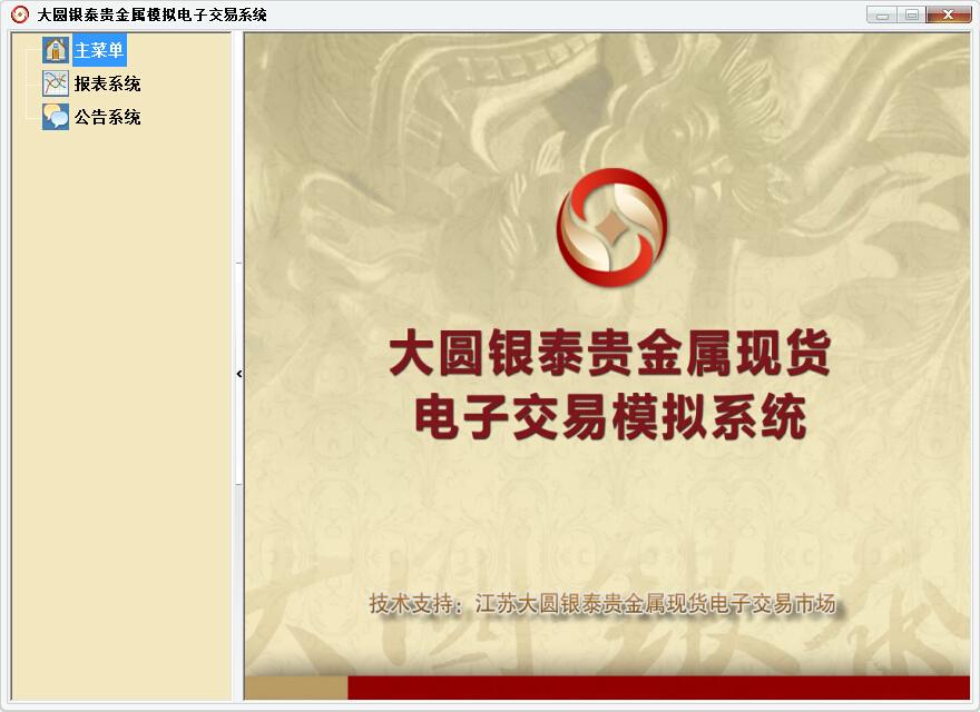 江苏大圆银泰贵金属电子交易模拟系统