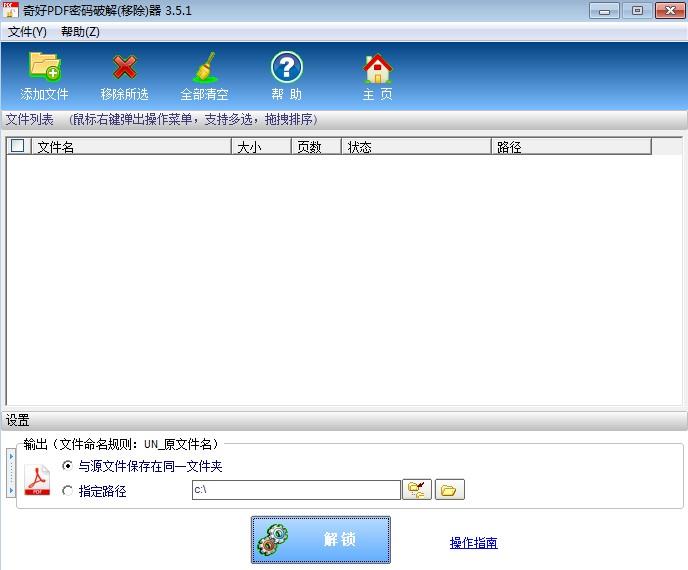 PDF密码破解(移除)器