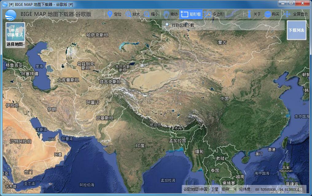 谷歌地图下载器是由BigeMap研发的地理信息系统软件。利用谷歌地图资源,完美的实现从谷歌服务器下载卫星图片、高程数据、剖面图、历史影像、三维数据,并提供实时数据、地图查询、行政区域地图下载。所有下载的地图数据均无水印,支持数据纠偏,支持投影转换,可直接使用可应用于学术科研、工程测绘、城市规划、导航旅游等诸多领域。全球卫星图像下载支持行政区域、框选矩形、多边形区域范围高清卫片下载,支持沿路线高清卫片下载。所有下载卫片高清、准确、无水印,让你叹为观止。全球卫星图像下载地图叠加、无缝拼接支持谷歌街道地图、三维