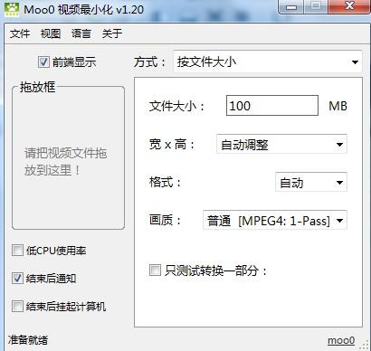 视频压缩软件Moo0VideoMinimizer
