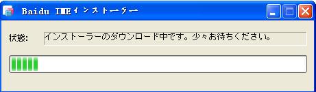 Baidu Type(百度日语输入法)