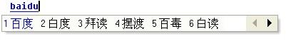微软拼音输入法2010