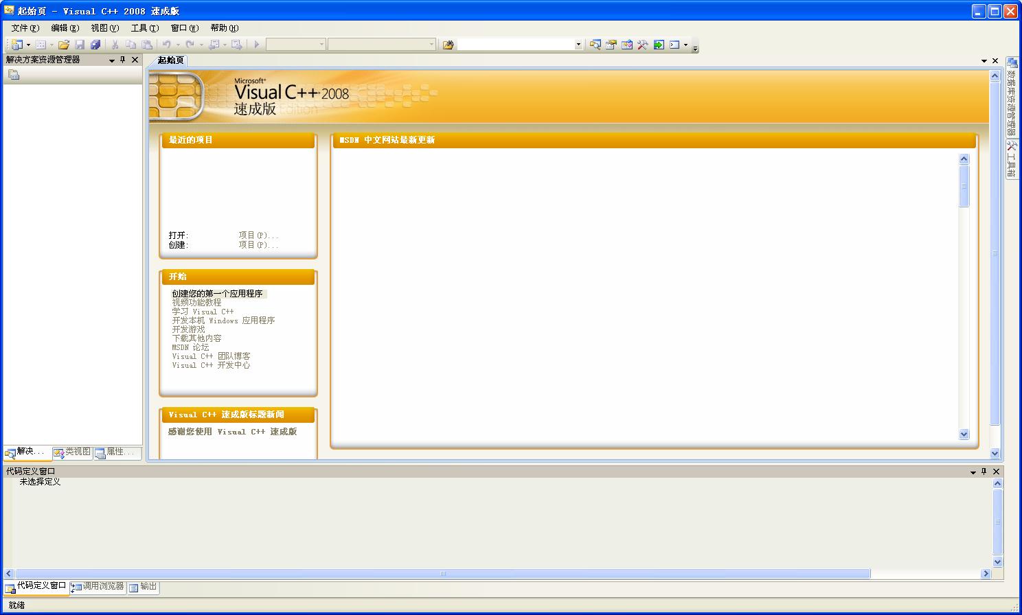 <span><b class=sec>Microsoft Visual</b></span>