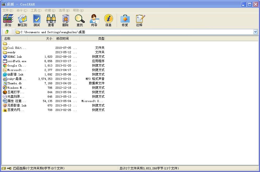 rar解压缩软件下载_酷压(coolrar)是一款简单易用功能强大的压缩解压缩软件