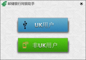 中国邮政储蓄银行网银助手