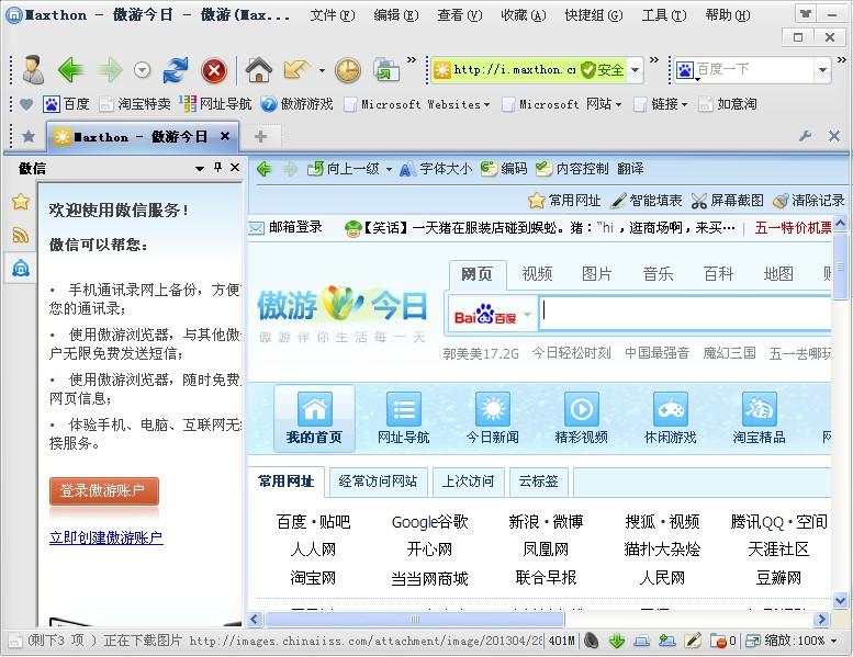 傲游浏览器 官方版