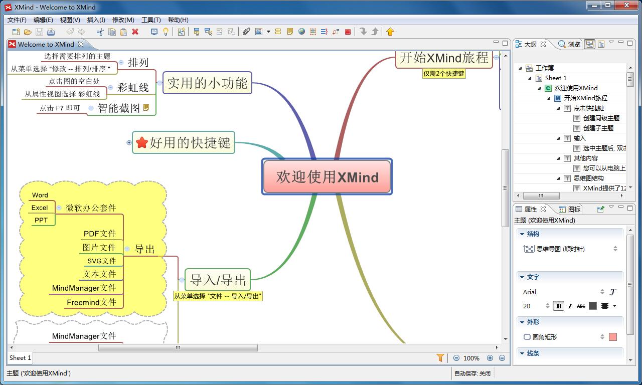 商业思维导图软件(XMind) 官网正版版下载