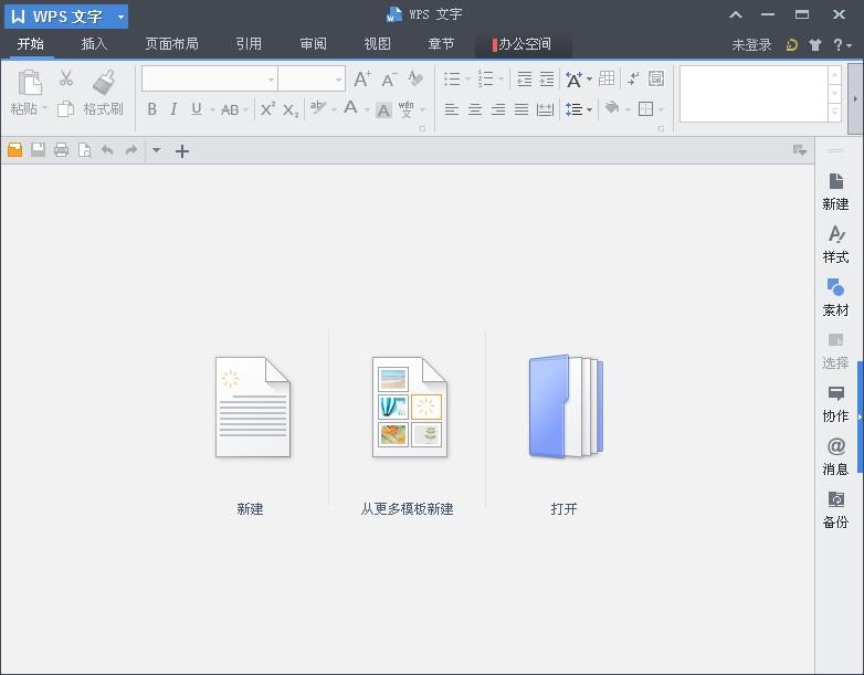 WPS Office 2013 抢鲜版