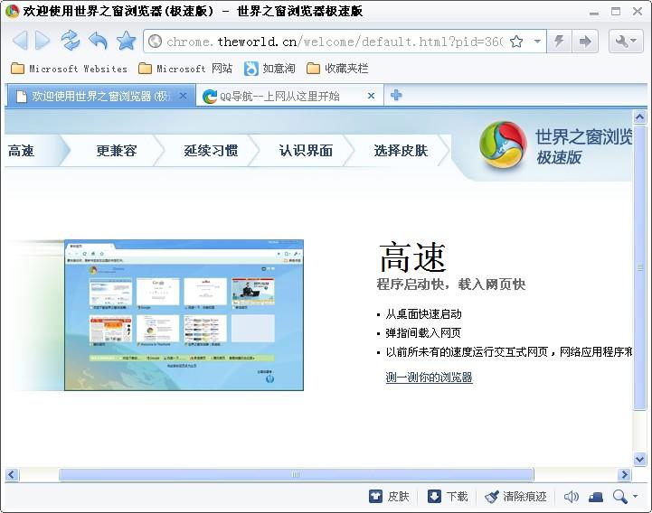 世界之窗浏览器 极速版