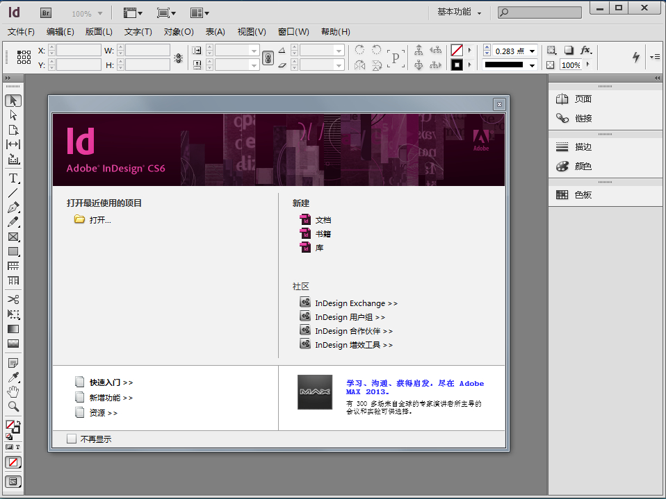 adobe indesign cs6圖片